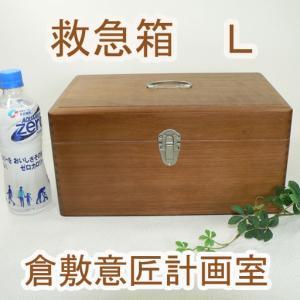 倉敷意匠計画室 木製救急箱 Lサイズ(木製収納箱)|tsuruyakagu