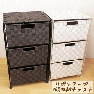 【かご1000点即日発送】リボンテープ3段 収納チェスト<ナチュラル在庫あり>35×29×h 62|tsuruyakagu