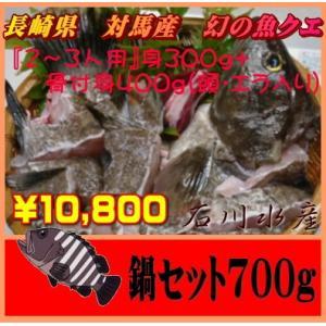 『2〜3人用』身300g+骨付身400g(頭・エラ入り)クエ鍋が食べたい....でも調理が大変......