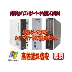 【ポイント10倍】【ポイント10倍】Windows XP Pro搭載/お任せ 当店厳選 メーカー・機...