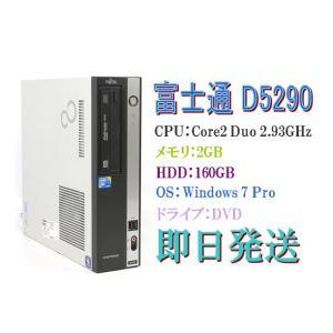 即日発送 Windows7 Pro/富士通 D5290 Core2 Duo 2.93GHz/2GB/160GB/DVD/Office 2013付 中古パソコン デスクトップ|tsutae
