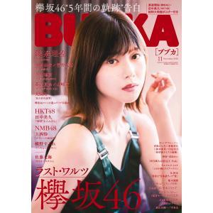 【戎橋限定特典つき】BUBKA (ブブカ) 2020年11月号通常版|tsutaya-ebisubashi-n