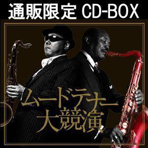 サムテイラー&沢中健三/さわなかけんぞう/「ムード・テナー大競演」CD6枚組|tsuten2