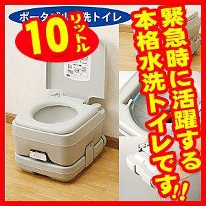 ポータブル水洗トイレ10リットル(簡易トイレ、携帯トイレ、非常用トイレ)|tsuten2