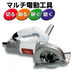 マルチ電動工具マイティーE-5105/電動ノコギリ/電動切断機/アルファ工業|tsuten2