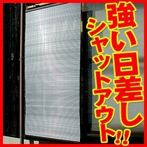 すだれ(よしず)ハイテクすだれ「エコシェード」(大)2本組(88×180cm)日よけシェード|tsuten2