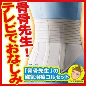 骨骨先生の新腰用サポートベルト/腰ベルト tsuten2