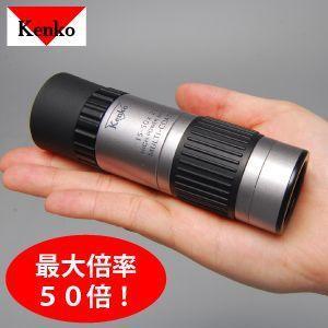 Kenko/ケンコーハイパワーズーム50倍単眼鏡 tsuten2