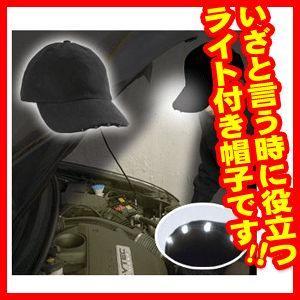 高輝度LED内蔵パンサービジョンキャップライト(4灯タイプ) tsuten2