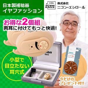 補聴器/ニコン・エシロール「イヤファッション」日本製 使用後も返品OK!  補聴器イヤファッションは...