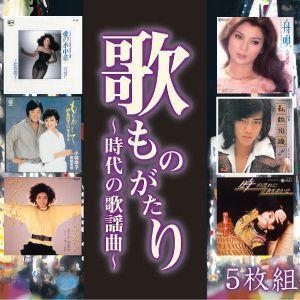 歌ものがたり(CD-BOX・5枚組)〜時代の歌謡曲〜(歌物語)|tsuten2