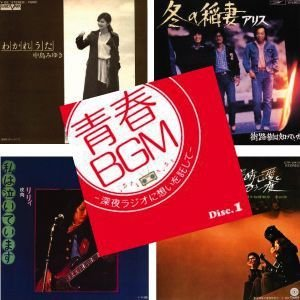 青春BGM(CD-BOX・5枚組)〜深夜ラジオに想いを託して〜|tsuten2