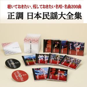 【究極の日本民謡集】正調 日本民謡大全集|tsuten2