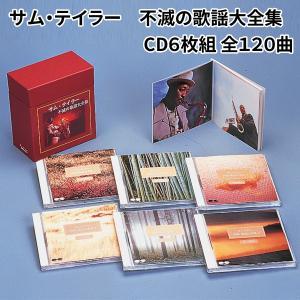 サムテイラー【不滅の歌謡大全集】CD6枚組全120曲|tsuten2