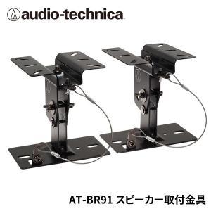 オーディオテクニカ/カラオケスピーカー専用天井吊りブラケット/吊り金具(2個1組セット)/AT-BR91|tsuten2