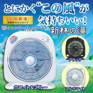 新林の滝 森林の滝 マイナスイオン 扇風機 サーキュレーター|tsuten2