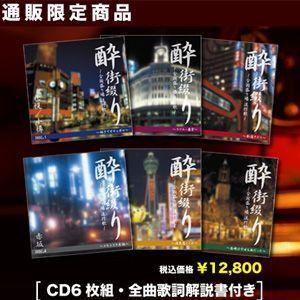 酔街綴り(よいまちつづり)〜全国盛り場流行歌〜【CD6枚組全109曲】|tsuten2