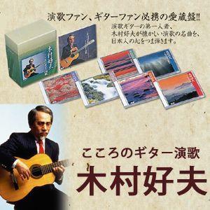 木村好夫/こころのギター演歌【CD/全120曲】|tsuten2