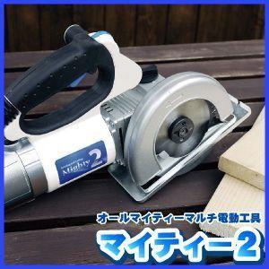 電動ノコギリ/電動切断機/鋸/電ノコ/マルチ電動工具「マイティー2」|tsuten2