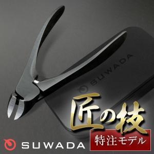 ニッパー 爪切り SUWADA スワダ ブラック&メタルケースセット 諏訪田製作所 高級日本製 つめ切り|tsuten2