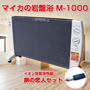 マイカの岩盤浴 M-1000 特別セット 青葉のうさぎセット 遠赤外線 パネルヒーター 8畳タイプ 1000W tsuten2