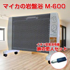 マイカの岩盤浴 M-600 特別セット 青葉のうさぎセット 遠赤外線 パネルヒーター 4.5畳タイプ 600W tsuten2
