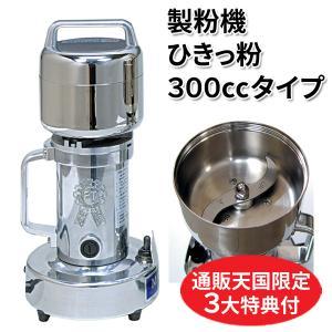 製粉機 ひきっ粉 ひきっこ 300cc T-351 業務用強力製粉器 ミルサー|tsuten2