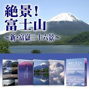 絶景!富士山〜新・富嶽三十六景〜DVD3枚組|tsuten2