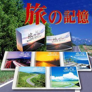 旅の記憶〜僕らのロード・ミュージック〜CD5枚組|tsuten2