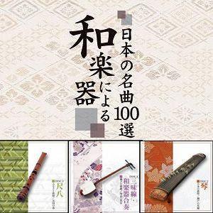 和楽器による日本の名曲100選CD5枚組全100曲|tsuten2