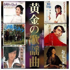 全90曲 黄金の歌謡曲CD/世界で話題の由紀さおり 夜明けのスキャット収録!|tsuten2
