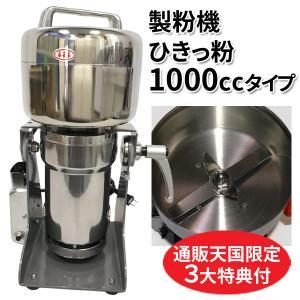 製粉機 ひきっ粉 ひきっこ 1000cc T-626 強力業務用製粉器 万能製粉器 ミルサー|tsuten2