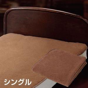 キャメルパイル敷毛布シングル 105*205cm|tsuten2