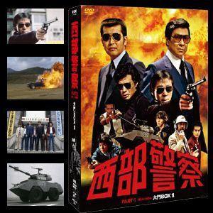 西部警察Part1セレクション大門BOX1(DVD-BOX入り6枚組) tsuten2