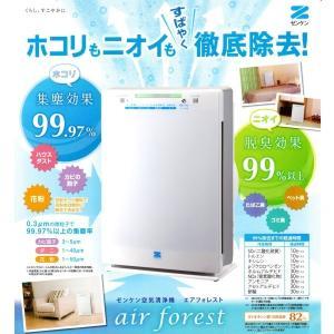 ゼンケン空気清浄機 脱臭機能強化 エアフォレスト ZF-2100c 高機能6層フィルター 32畳対応型 花粉対策 ウイルス対策 tsuten2