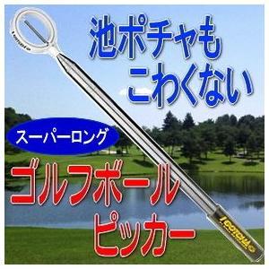 ゴルフボールピッカー/ボールレトリバー(IGOTCHA Retriever)スーパーロング/ゴルフボール拾い用具|tsuten2