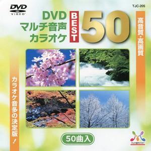 DVDマルチ音声多重カラオケソフトベスト50/各50曲入り1枚|tsuten2