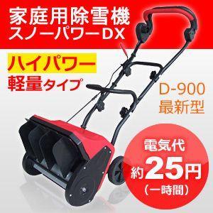 家庭用 小型 電動 除雪機スノーパワーDX/D-900 20M延長コード付|tsuten2