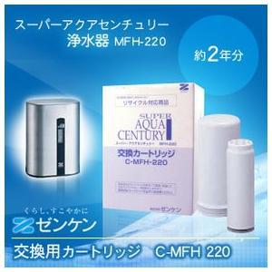 C-MFH-220 スーパーアクアセンチュリー カートリッジ(ゼンケン製浄水器交換カートリッジ)|tsuten2