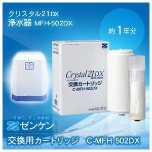 C-MFH-502DX クリスタル21DX カートリッジ(ゼンケン製浄水器交換カートリッジ)|tsuten2
