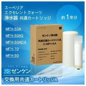 C-MFH-KA 共通Aカートリッジ(ゼンケン製浄水器交換カートリッジ)|tsuten2