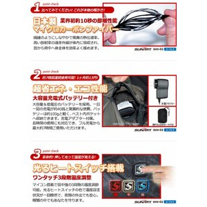 ヒーターベスト バッテリー付き 国内ブランドSUNART ぬくさに首ったけ ヒータ付きベスト 電熱ベスト SHV-02 tsuten2 05