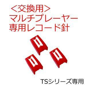 交換用レコード針(3本組)とうしょうマルチプレーヤーTSシリーズ専用|tsuten2