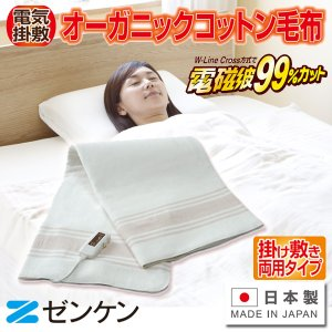 高級電気毛布/オーガニックコットン100%/ゼンケン/ZB-OC101SGT|tsuten2