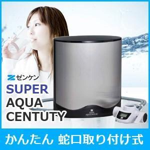 ゼンケン温水対応浄水器 スーパーアクアセンチュリー MFH-221 据置型浄水器|tsuten2