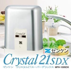 ゼンケン浄水器クリスタル21SDX MFH-100SDX|tsuten2
