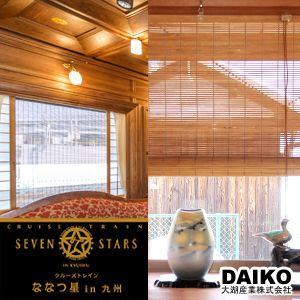 すだれ ななつ星ロールアップスクリーン日本製|tsuten2