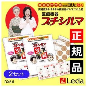 レダ プチシルマ DX5.5 ツボ専科 20粒パック 替えシールプラスター400枚+120枚付|tsuten2