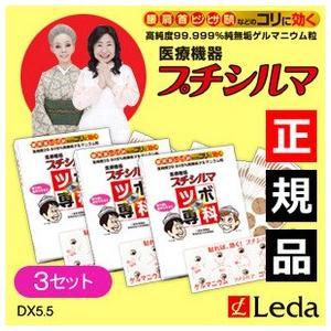 レダ プチシルマ DX5.5 ツボ専科 30粒パック 替えシールプラスター600枚+180枚付|tsuten2