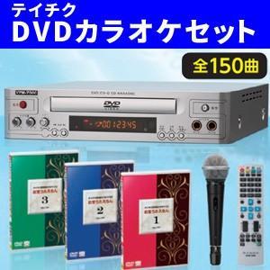 テイチクカラオケお宝うたえもんJOY/DVD全150曲+DVDプレーヤー+マイク/TEKJ-150M|tsuten2